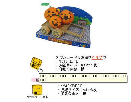 Usability_canon_pumpkin_discicon_mouseov